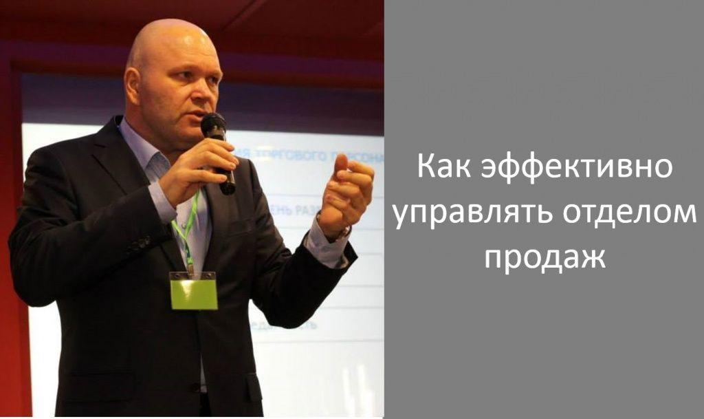 Дмитрий Норка эффективные советы по продажам от бизнес тренера